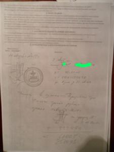 договор Швецова стр2