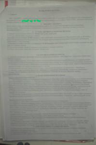 Договор Лялюшина стр1