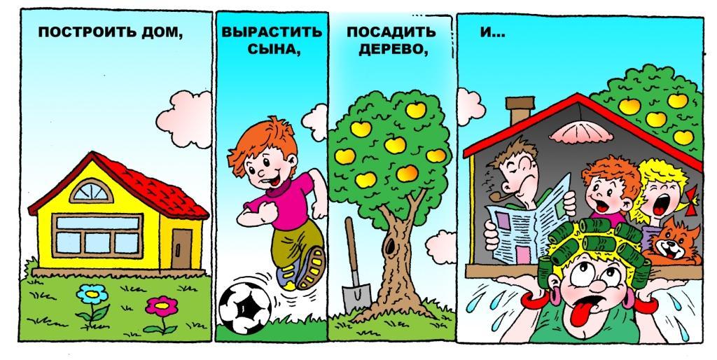 Посадить дерево вырастить сына и построить дом поздравление