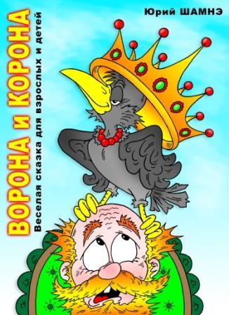 WEB. Ворона и корона