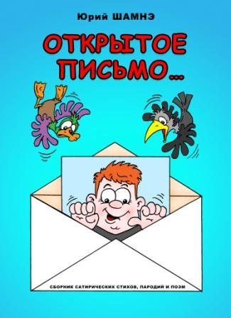 Открытое письмо. ВЕБ.2012 17-08 copy