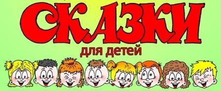Копия Сказки для детей