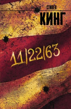 king-22-11-63_297x456