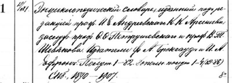 http://library.sgu.ru/100_let/php/show_inf.php?year=1909&num=2&photo=Pervai_zapis.jpg