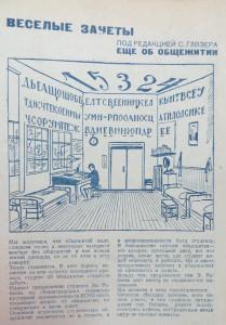 Красное студенчество, №28, 1929-1930 уч.г..jpg