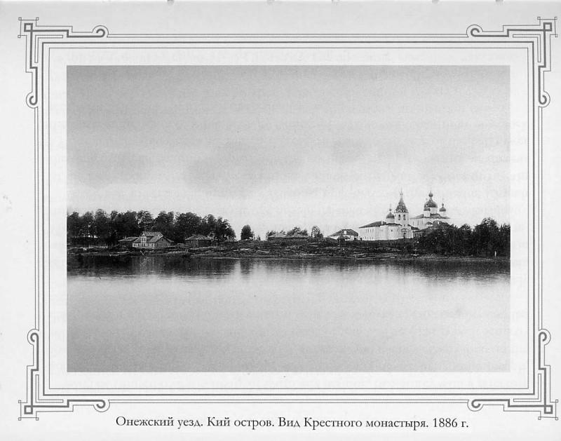 Онежский уезд. Кий остров. Вид Крестного монастыря. 1886 г..jpg