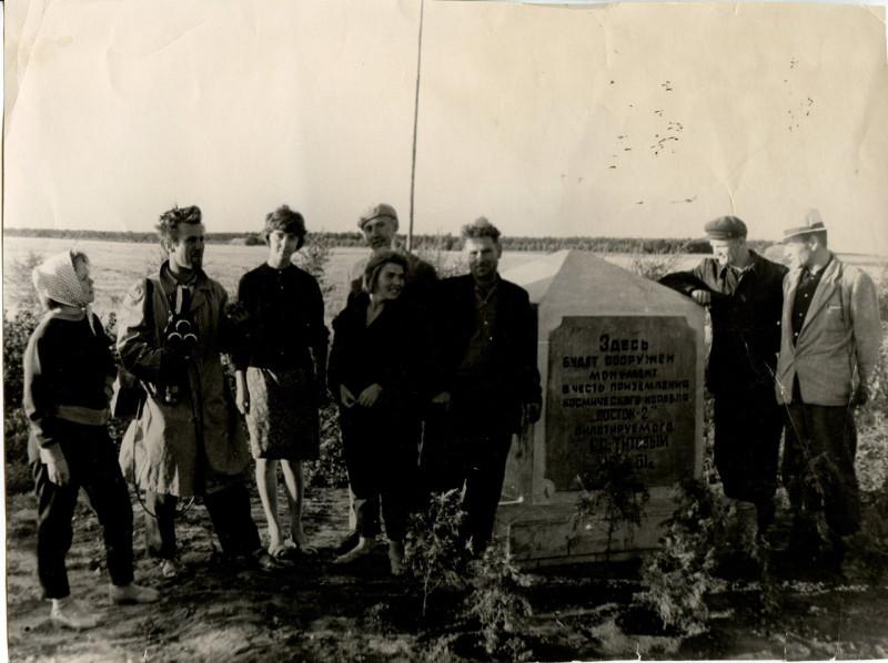 на месте приземления Г.С. Титова в 1963 году.jpg