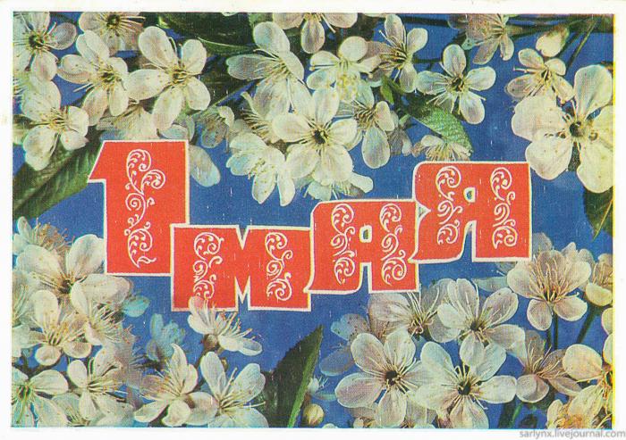 Художник И.Дергилев. Минсвязи СССР, 1976 г.