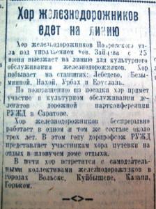 Газета Большевик (г.Энгельс), №145, 24.06.1937