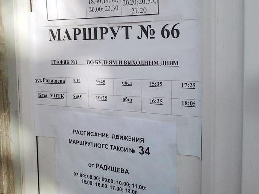 bus_34_66_2013