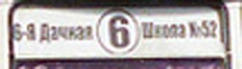 tram06_4_350