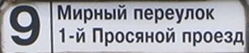 tram09_7_350