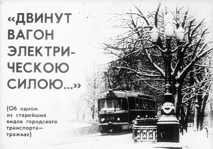 Tram_diafilm_04