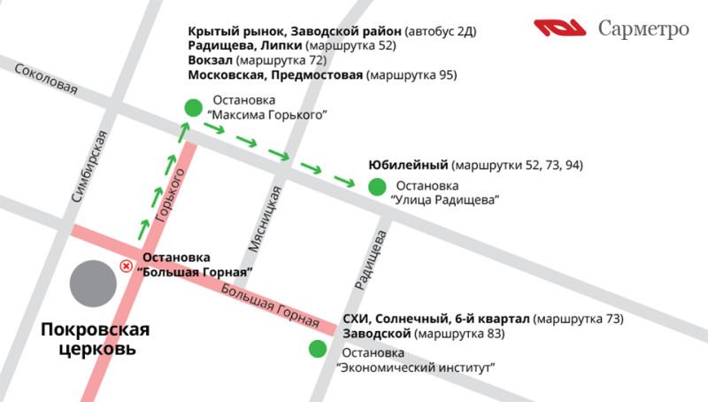 Схема остановок в рождественскую ночь – 2021 в районе Покровской церкви