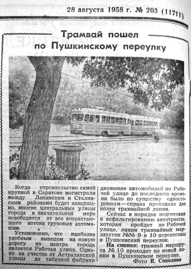 tram_pushk