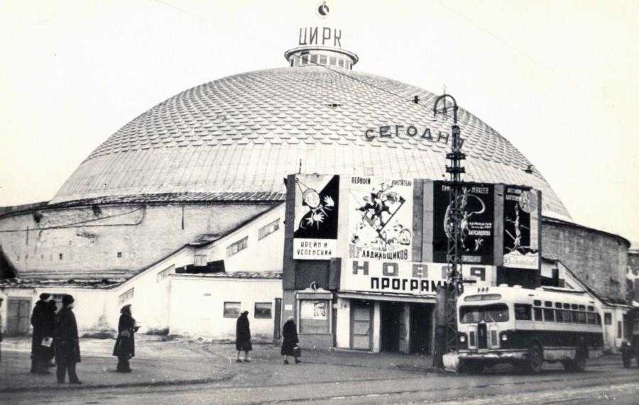 1950-e-cirk