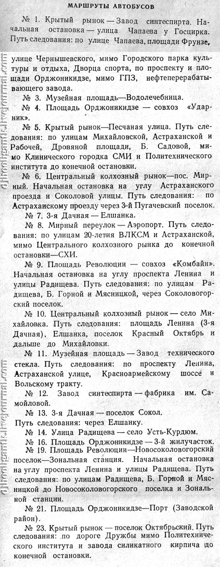 СПАТП1_1963