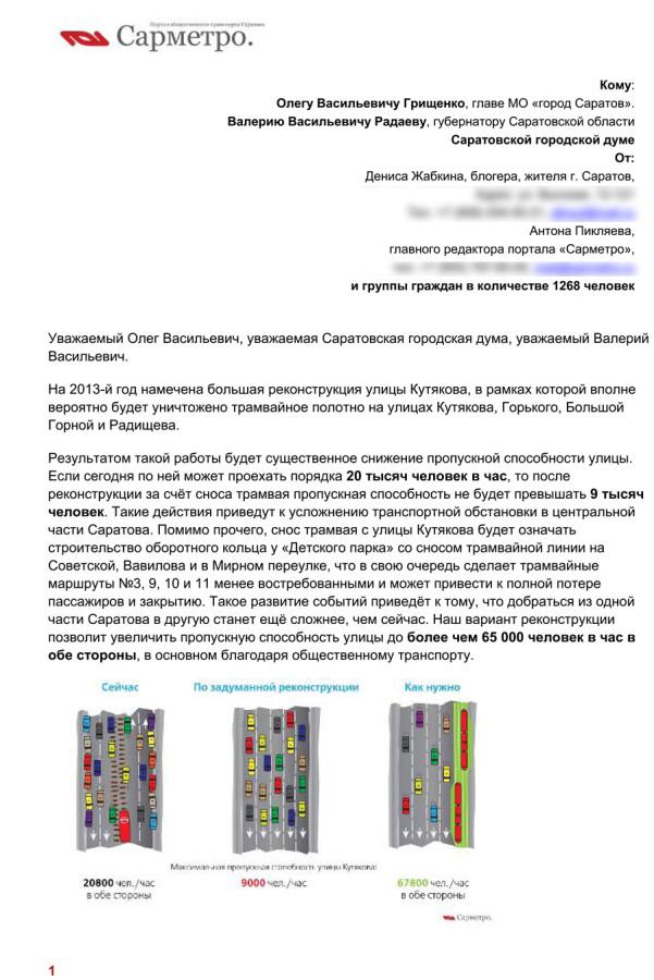 !!!Подписи-за-Кутякова_-1