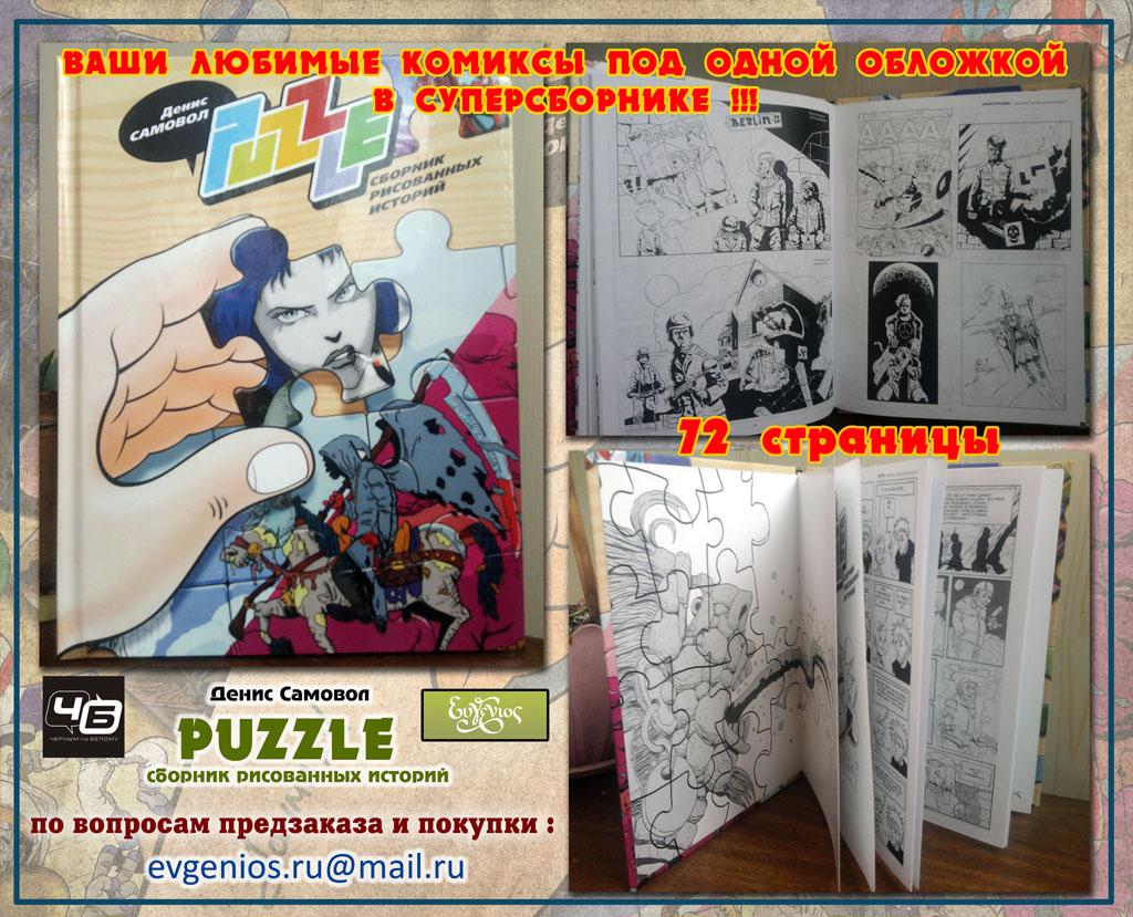 PUZZLE-prew копия-----