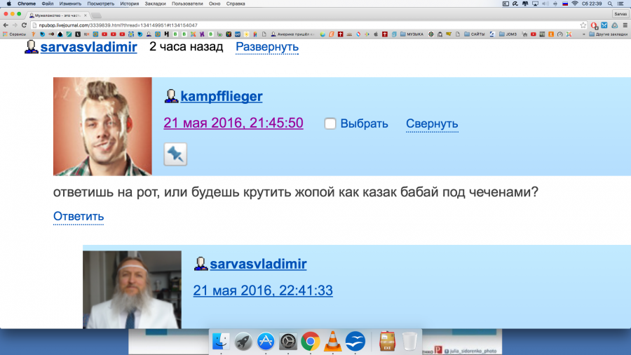 Снимок экрана 2016-05-21 в 22.39.44