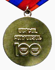 Медаль_«Маршал_Баграмян»_(реверс).png