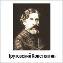 Трутовский Константин