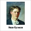 Иван Куликов