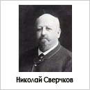 Николай Сверчков