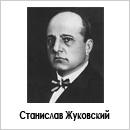 Станислав Жуковский