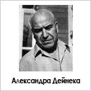 Александра Дейнека