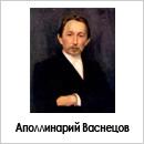 Аполлинарий Васнецов