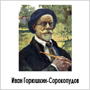 Иван Горюшкин-Сорокопудов