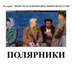 Полярники_150x132