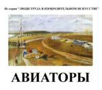 Авиаторы_149x132