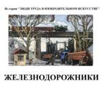 Железнодорожники_149x132