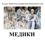 Медики_149x132