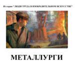 Металлурги_150x132