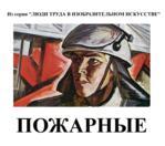 Пожарные_149x132