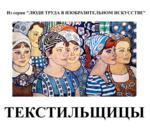 Текстильщицы_150x132