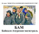 БАМ_150x132