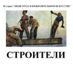 Строители_150x132