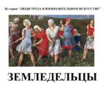Земледельцы_150x132