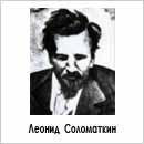 Леонид  Соломаткин