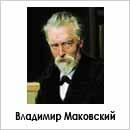 Владимир Маковский