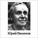 Юрий Пименов