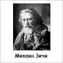 Михаил Зичи