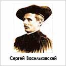 Сергей  Васильковский