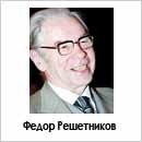 Федор Решетников