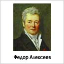 Федор Алексеев