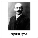 Франц Рубо